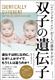 双子の遺伝子 「エピジェネティクス」が2人の運命を分ける