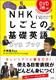 NHK仕事の基礎英語