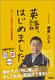 英語、はじめました。