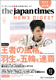 The Japan Times NEWS DIGEST Vol. 71