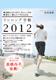 ランニング手帳2012