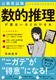 公務員試験「数的推理」が面白いほどわかる本