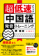 超低速メソッド中国語発音トレーニング