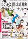 公務員試験受験ジャーナル vol.7