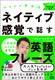 Hapa英会話 ネイティブ感覚で話す英語フレーズ