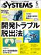 日経SYSTEMS 5月号