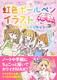めちゃカワ!!  虹色ボールペンイラスト  ワクワクコレクション