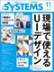 日経SYSTEMS 11月号