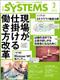 日経SYSTEMS 3月号