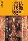 仏像と古代史