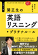 大学入試 関正生の英語リスニング、英語長文プラチナルール