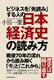 ビジネスを「先読み」する人の日本経済史の読み方