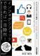インフォグラフィックで見るApple, Google, Facebook, Amazonの買収戦略
