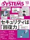 日経SYSTEMS 10月号