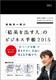 美崎栄一郎の「結果を出す人」のビジネス手帳2015