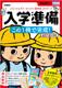 頭脳開発×学研教室 入学準備 2018年度版