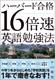 ハーバード合格16倍速英語勉強法
