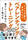子どもの脳を発達させるペアレンティング・トレーニング