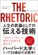 THE REHTORIC