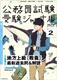 公務員試験 受験ジャーナル Vol.2 29年度版