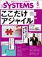 日経SYSTEMS 6月号
