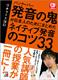 バンクーバー発音の鬼が日本人のためにまとめたネイティブ発音のコツ33