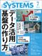 日経SYSTEMS 7月号