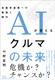 AIが変えるクルマの未来