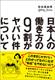 日本人の働き方の9割がヤバイ件について