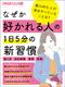 日経WOMAN別冊 なぜか好かれる人の1日5分の新習慣