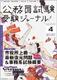公務員試験受験ジャーナル vol.4