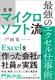 日本マイクロソフト流 最強のエクセル仕事術