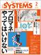日経SYSTEMS 2月号