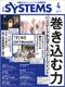 日経SYSTEMS 4月号
