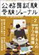 公務員試験 受験ジャーナル vol.2 31年度試験対応