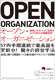 オープン・オーガニゼーション