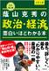 改訂版第2版 大学入試 蔭山克秀の 政治・経済が面白いほどわかる本