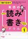 英語の読み書きドリルシリーズ