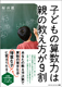 子どもの算数力は親の教え方が9割