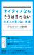 ネイティブならそうは言わない日本人が習わない英語