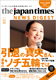 The Japan Times News Digest Vol.66