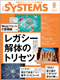 日経SYSTEMS 8月号