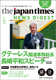 The Japan Times NEWS DIGEST Vol. 74