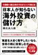 日本人が知らない海外投資の儲け方