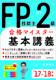FP技能士2級 合格マイスターシリーズ