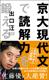 京大現代文で読解力を鍛える