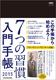 7つの習慣 入門手帳2015