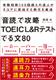 「音読」で攻略TOEIC®L&Rテストでる文80