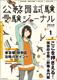 公務員試験 受験ジャーナル Vol.1 29年度試験対応
