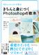 きちんと身につくPhotoshopの教本